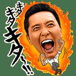 【無料スタンプ】アンメルツ「キタキタキタ―!」松重豊|配布期間は2016年7月12日(火)まで