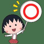 【無料スタンプ】アニメちびまる子ちゃん|配布期間は2017年4月19日(水)まで