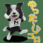 【無料スタンプ】走れ!Nコロくん3D|配布期間は2016年10月3日(月)まで