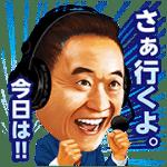 【無料スタンプ】松木安太郎のキリンカップ熱叫応援スタンプ 配布期間は2016年6月27日(月)まで