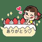 【無料スタンプ】不二家洋菓子店×ペコ SWEETSスタンプ|配布期間は2016年9月11日(日)まで