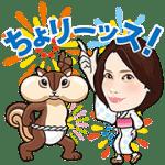 【無料スタンプ】ちょリス×松下奈緒コラボスタンプ|配布期間は2016年7月18日(月)まで