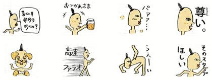 ゆかいなエヅプトくんスタンプ(特別版)