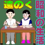 【無料スタンプ】73歳誠司おじいちゃんのスタンプ 交流編|配布期間は2016年7月10日(日)まで