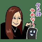 【無料スタンプ】スマ変くんとダレノガレちゃん|配布期間は2016年11月17日(木)まで