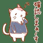 【無料スタンプ】第一生命オリジナル「サラねこ」スタンプ|配布期間は2016年12月28日(水)まで