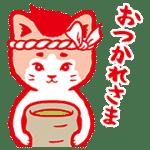【無料スタンプ】飛び出す!旬之介&ニャンノスケ|配布期間は2016年11月14日(月)まで