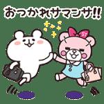 【無料スタンプ】サマンサアイミー×ゆるくまコラボスタンプ|配布期間は2016年12月19日(月)まで
