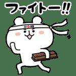 【無料スタンプ】キットカット×ゆるくま受験生応援スタンプ|配布期間は2017年4月2日(日)まで