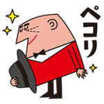 【無料スタンプ】◆限定◆ アンクルトリス第2弾|配布期間は2017年3月6日(月)まで