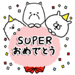 【無料スタンプ】お父さん&ギガちゃん Superスタンプ|配布期間は2017年3月27日(月)まで