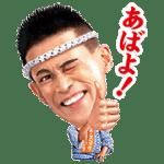 【無料スタンプ】わかめラーメン×柳沢慎吾 コラボスタンプ|配布期間は2017年6月25日(日)まで