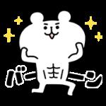 【無料スタンプ】ゆるくま×ライザップ|配布期間は2017年4月17日(月)まで