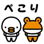 【無料スタンプ】はじめまして!TORIとKAERUです! 配布期間は2017年6月12日(月)まで