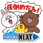 【無料スタンプ】福岡市 × LINE FRIENDS|配布期間は2017年7月23日(日)まで