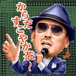 【無料スタンプ】からだすこやか茶W 歌う剣さん♪|配布期間は2017年7月4日(火)まで