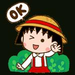 【無料スタンプ】ブラウンファーム: ちびまる子ちゃん|配布期間は2017年5月15日(月)まで