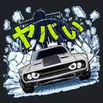 【無料スタンプ】映画『ワイルド・スピード』最新作スタンプ|配布期間は2017年7月20日(木)まで