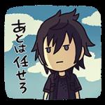 【無料スタンプ】ファイナルファンタジーXV|配布期間は2017年9月18日(月)まで