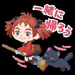【無料スタンプ】LINE プレイ×メアリと魔女の花|配布期間は2017年7月31日(月)まで