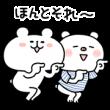 ゆるくま × ニトリのシロクマ