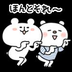 【無料スタンプ】ゆるくま × ニトリのシロクマ|配布期間は2017年7月24日(月)まで