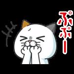 【無料スタンプ】タマ川 ヨシ子(猫)全世界待望の第12弾|配布期間は2017年7月17日(月)まで