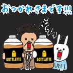 【無料スタンプ】ウサギのウー×ボトラッテコラボスタンプ|配布期間は2017年10月2日(月)まで