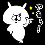 【無料スタンプ】ゆるうさぎ × SMART PARTY|配布期間は2017年10月1日(日)まで