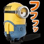 【無料スタンプ】『怪盗グルーのミニオン大脱走』スタンプ|配布期間は2017年7月31日(月)まで
