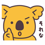 【無料スタンプ】コアラのマーチ|配布期間は2017年8月28日(月)まで