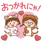 【無料スタンプ】POPショコラ×ちびまる子にゃん|配布期間は2017年9月21日(木)まで