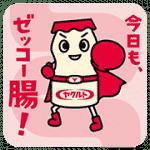【無料スタンプ】ヤクルトマン 配布期間は2017年11月16日(月)まで