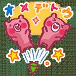 【無料スタンプ】1周年記念スタンプ「くまっと☆ベアもん」|配布期間は2017年11月27日(月)まで