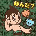 【無料スタンプ】POPショコラ×鉄腕アトム|配布期間は2017年10月25日(水)まで