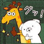 【無料スタンプ】いぬまっしぐら×ジェフリー16種類 配布期間は2017年11月6日(月)まで