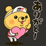 【無料スタンプ】くま吉&ルーキー★限定LINEスタンプ|配布期間は2017年11月20日(月)まで