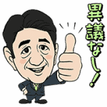 【無料スタンプ】思ったより使える♪総裁スタンプ|配布期間は2018年1月21日(日)まで
