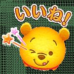 【無料スタンプ】LINE:ディズニーツムツム|配布期間は2017年11月25日(土)まで