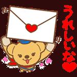 【無料スタンプ】ぽすくま|配布期間は2017年12月4日(月)まで