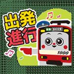 【無料スタンプ】「けいきゅん」無料スタンプ|配布期間は2018年1月23日(火)まで