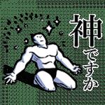 【無料スタンプ】なぜかかわいい筋肉×敬語|配布期間は2017年12月20日(水)まで