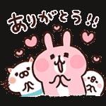 【無料スタンプ】【限定】カナヘイの小動物×うるにゃん♪|配布期間は2017年12月25日(月)まで