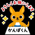 【無料スタンプ】かんぽくん|配布期間は2018年1月22日(月)まで