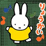 【無料スタンプ】LINE POP2 × ミッフィー|配布期間は2018年1月2日(火)まで