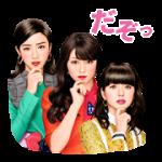 【無料スタンプ】UQ三姉妹スタンプ、だぞっ。|配布期間は2018年5月31日(木)まで