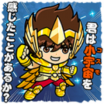 【無料スタンプ】LINE レンジャー×聖闘士星矢スタンプ|配布期間は2018年2月28日(水)まで