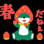 【無料スタンプ】三井住友銀行 ミドすけ 配布期間は2018年4月30日(月)まで