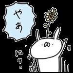 【無料スタンプ】うさぎ帝国 × SMART PARTY|配布期間は2018年3月14日(水)まで