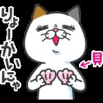 【無料スタンプ】タマ川ヨシ子(猫)会員限定!ver.|配布期間は2018年5月15日(火)まで